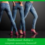 Правильный выбор и покупка женских джинсов