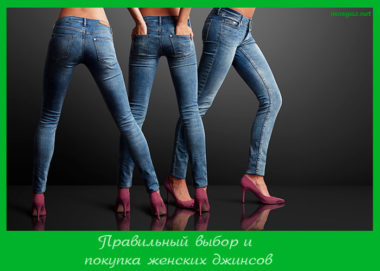 покупка женских джинсов