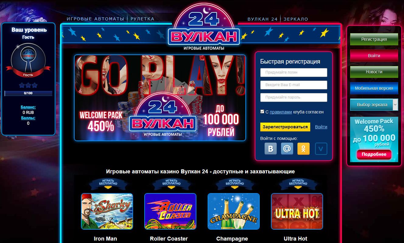 вулкан игровые автоматы онлайн на реальные деньги