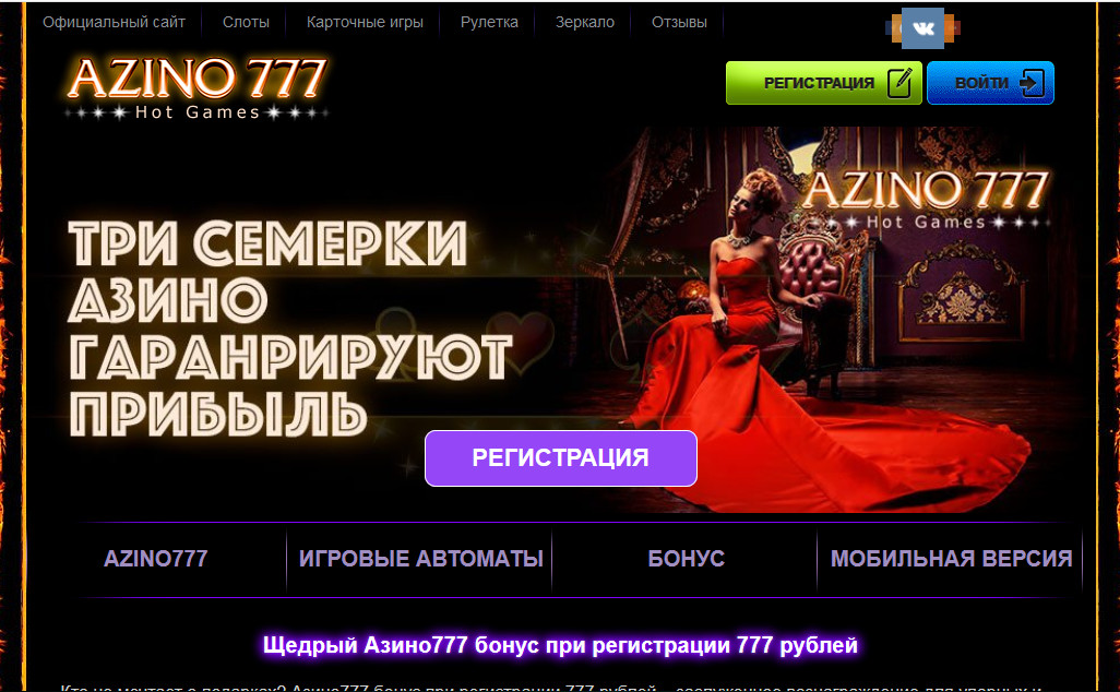 регистрация азино 777