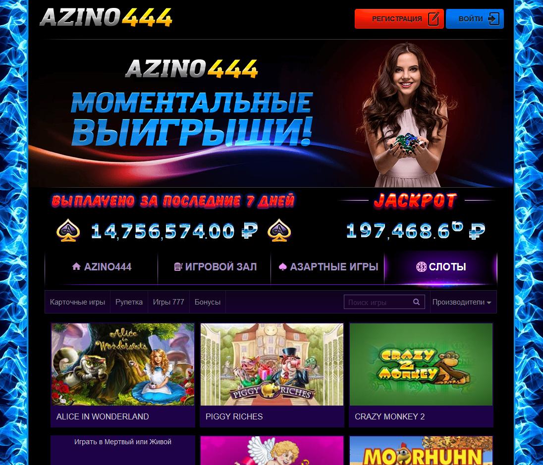 азино 444