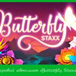 Игровой автомат «Butterfly Staxx» в Азино 444