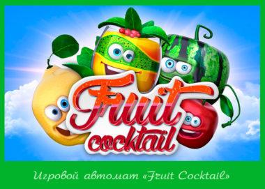 азино777 фруктовый коктейль