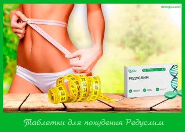 Таблетки для похудения Редуслим