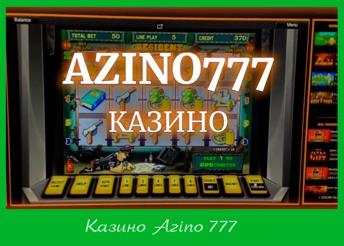официальный сайт азино 777 подарок 777 рублей