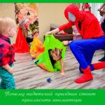 Почему на детский праздник стоит пригласить аниматора