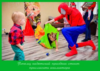 на детский праздник стоит пригласить аниматора