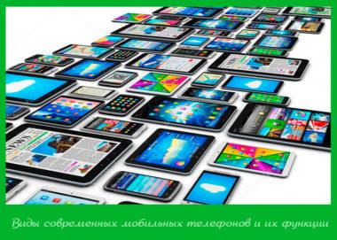 Виды современных мобильных телефонов