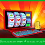 Бесплатная игра в казино-онлайн «Вулкан Оригинал»