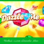 Новый слот «Dazzle Me» в казино ФриПлей