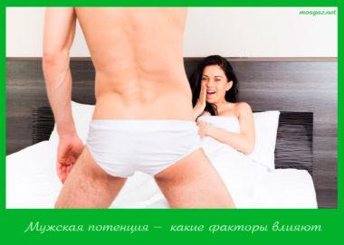 Мужская потенция