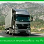 Транспортные грузоперевозки по России
