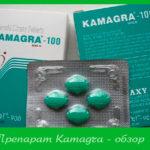 Препарат Kamagra — обзор