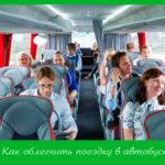 Как облегчить поездку в автобусе