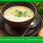 4 рецепта Чихиртма — Грузинская кухня