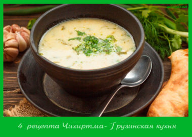 4 рецепта Чихиртма