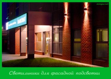 Светильники для фасадной подсветки