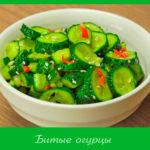 Четыре вкусных рецепта: Битые огурцы