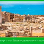 Кипр и его достопримечательности