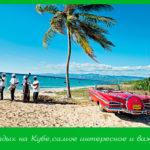 Отдых на Кубе, самое интересное и важное
