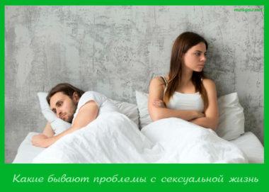 Какие бывают проблемы с сексуальной жизнь