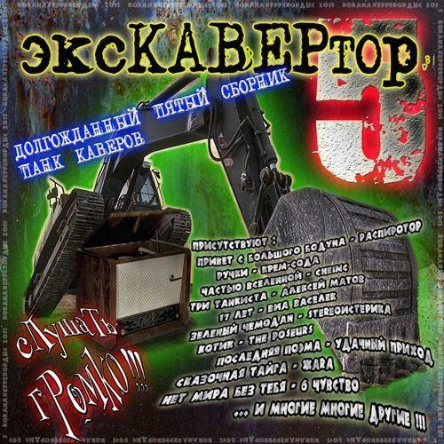 Панк рок каверы 5 (2015)