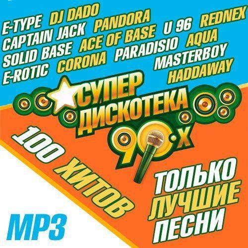 Супер Дискотека 90-х (2015)