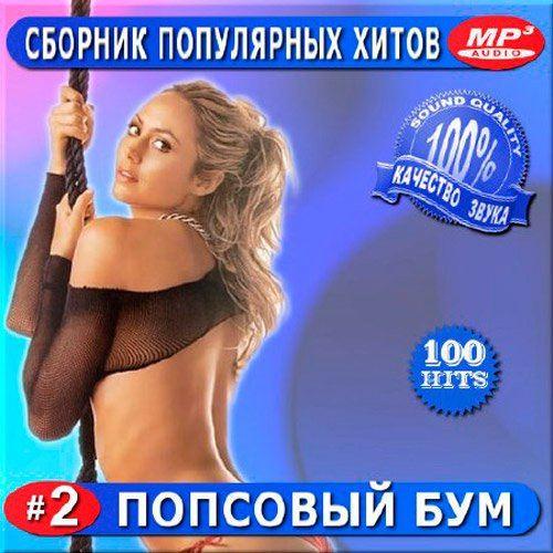 Попсовый бум 50/50 - 2 (2015)