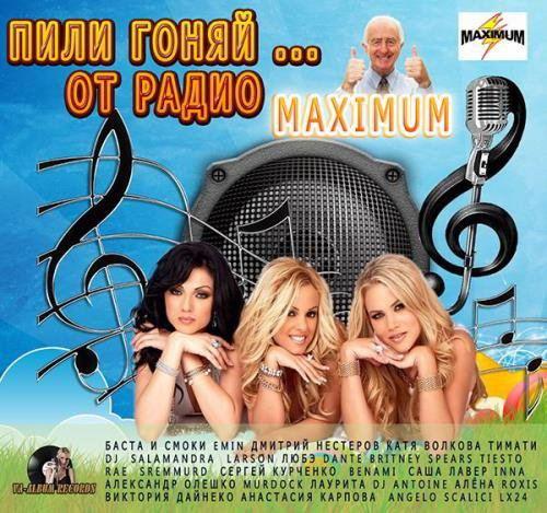 Пили Гоняй От Радио Максимум (2015)