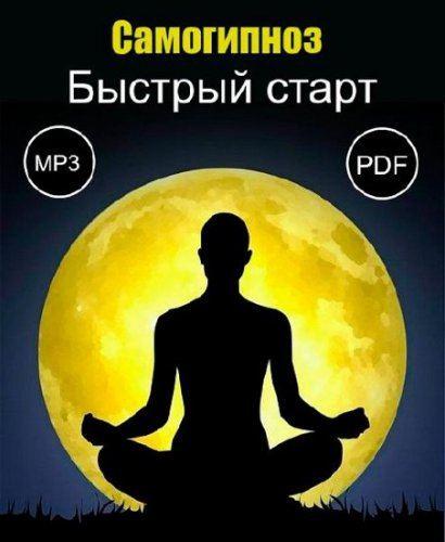 Самогипноз - Быстрый старт (Аудиокурс)/Дмитрий Петухов/2013