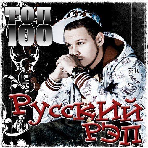 Топ 100 Русский Рэп (2015)
