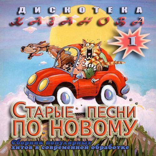 Дискотека Казанова. Старые Песни По Новому Vol.1 (2015)