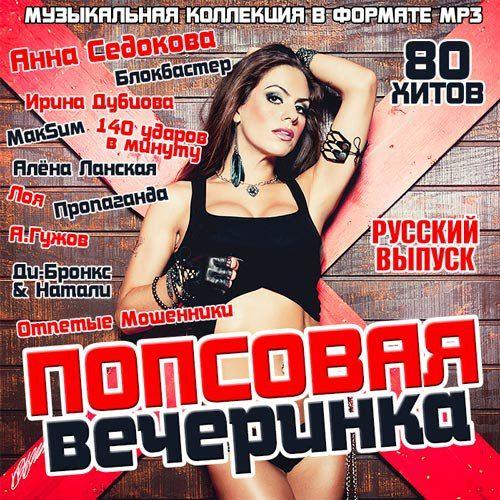 Попсовая Вечеринка Русский Выпуск (2015)