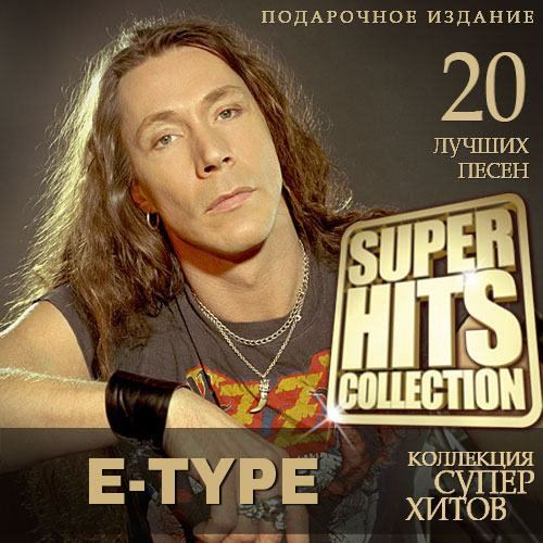 E-Type - Surep Hits Collection (2015)