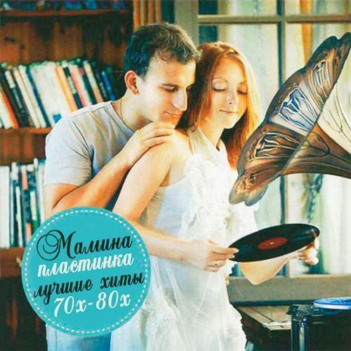 Мамина Пластинка. Лучшие Хиты 70х - 80х (2015)