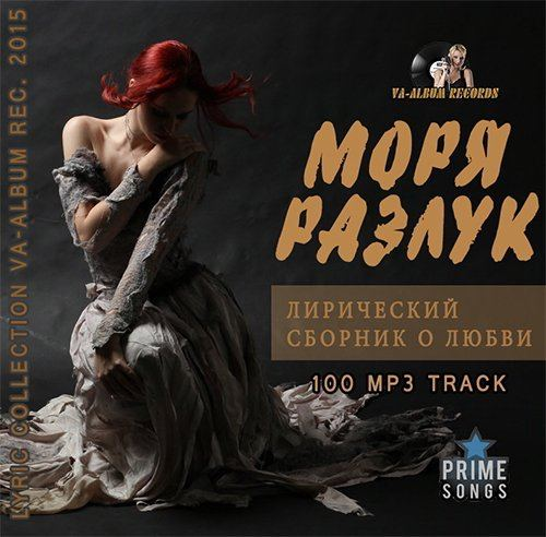 Моря Разлук: Русская Поп Лирика (2015)