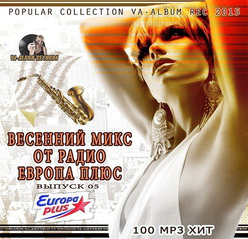Весенний Микс От Радио Европа Плюс (2015)