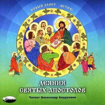 Тростникова Елена - Новый завет - детям. Деяния Святых Апостолов (Аудиокнига)