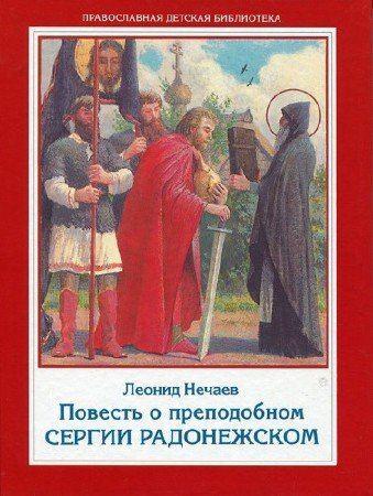 Нечаев Леонид - Повесть о преподобном Сергии Радонежском (Аудиокнига)