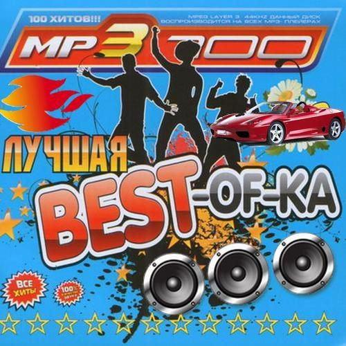 Лучшая авто Best-Off-Ka (2015)