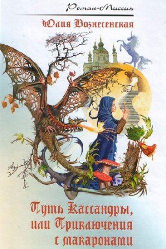 Путь Кассандры, или Приключения с макаронами (Аудиокнига) / Вознесенская Юлия  / 2010