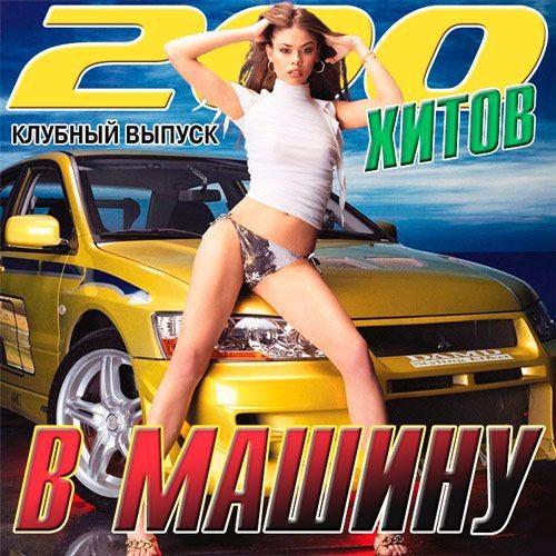 200 Хитов В Машину Клубный Выпуск (2015)