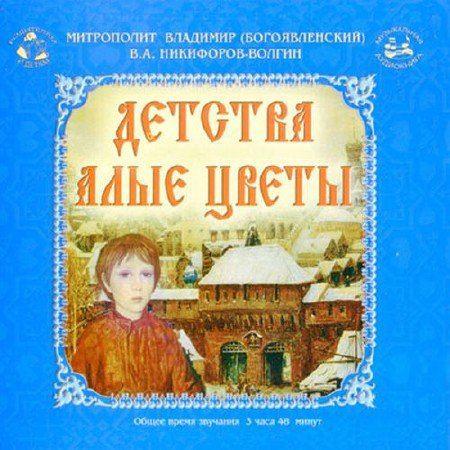 Владимир Богоявленский, Никифоров-Волгин - Детства алые цветы (Аудиокнига)