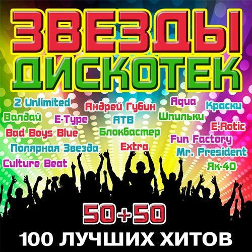 Звезды Дискотек 50+50 (2015)