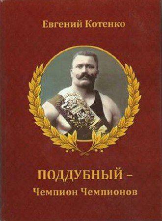 Котенко Евгений - Поддубный - чемпион чемпионов