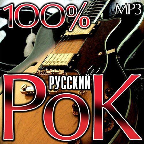 100% Русский Рок (2015)