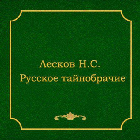 Лесков Николай - Шерамур. Русское тайнобрачие (Аудиокнига)