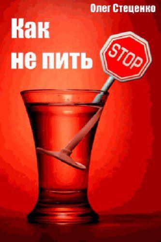 Как не пить (Аудиокнига) / Стеценко Олег / 2015