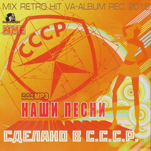 Наши Песни: Сделано В СССР (2015)