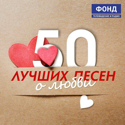 50 Лучших Песен О Любви (2015)
